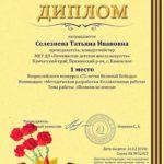 Корабль Знаний_Диплом_AK_52027_26-02-20
