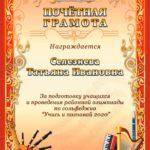 Селезнева Татьяна Ивановна